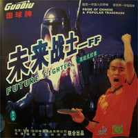 Guo Qiu Future Fighter ping pong rubber