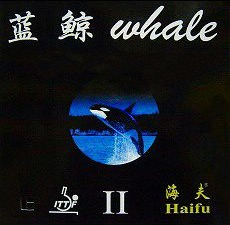 Haifu Blue Whale II (2) National (Tuned) ping pong rubber